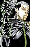 シュガーレス volume.13 (少年チャンピオン・コミックス)
