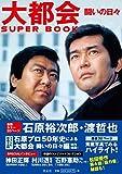 大都会 闘いの日々 SUPER BOOK