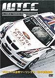 2007FIA世界ツーリングカー選手権総集編 [DVD]