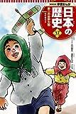 学習まんが 日本の歴史 17 第二次世界大戦 (全面新版 学習漫画 日本の歴史)