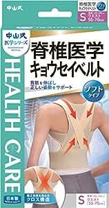 中山式 脊椎医学 キョウセイベルト Sサイズ ウエスト 55~70cm 身長 145~155cm