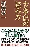 古事記の読み方 (WAC BUNKO 294) 画像
