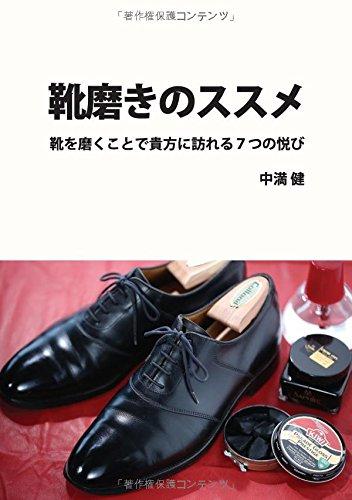 靴磨きのススメ - 靴を磨くことで貴方に訪れる7つの悦び (MyISBN - デザインエッグ社)の詳細を見る