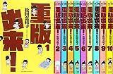 重版出来! コミック 1-10巻