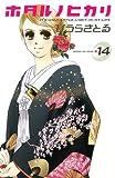 ホタルノヒカリ(14) (Kissコミックス)