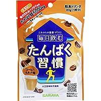 ※毎日飲むたんぱく習慣 コーヒーミルク味 粉末ドリンク 20g×20個セット