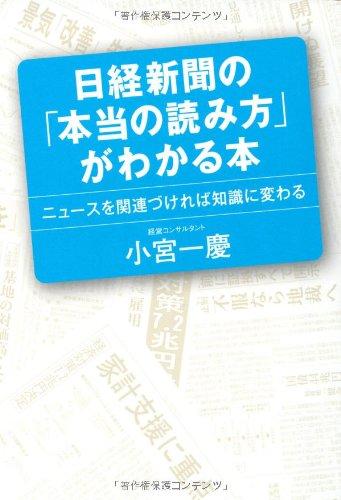 日経新聞の「本当の読み方」がわかる本の詳細を見る