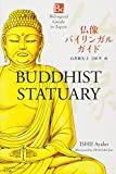 仏像 バイリンガル ガイド: Bilingual Guide to Japan BUDDHIST STATUA