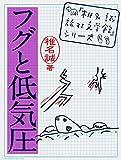 フグと低気圧 「椎名誠 旅する文学館」シリーズ