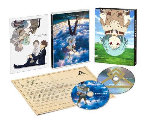サカサマのパテマ 限定版 [Blu-ray]の詳細を見る