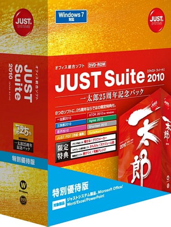 素朴な契約する内向きJUST Suite 2010 [一太郎25周年記念パック] 特別優待版