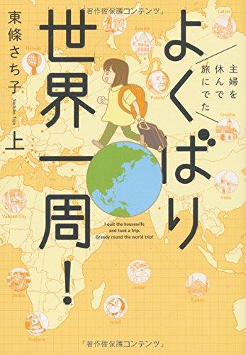 主婦を休んで旅に出た よくばり世界一周! 上 (朝日コミックス)の詳細を見る