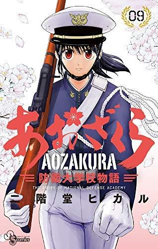 あおざくら 防衛大学校物語 コミック 1-9巻セット
