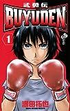 BUYUDEN(1) (少年サンデーコミックス)