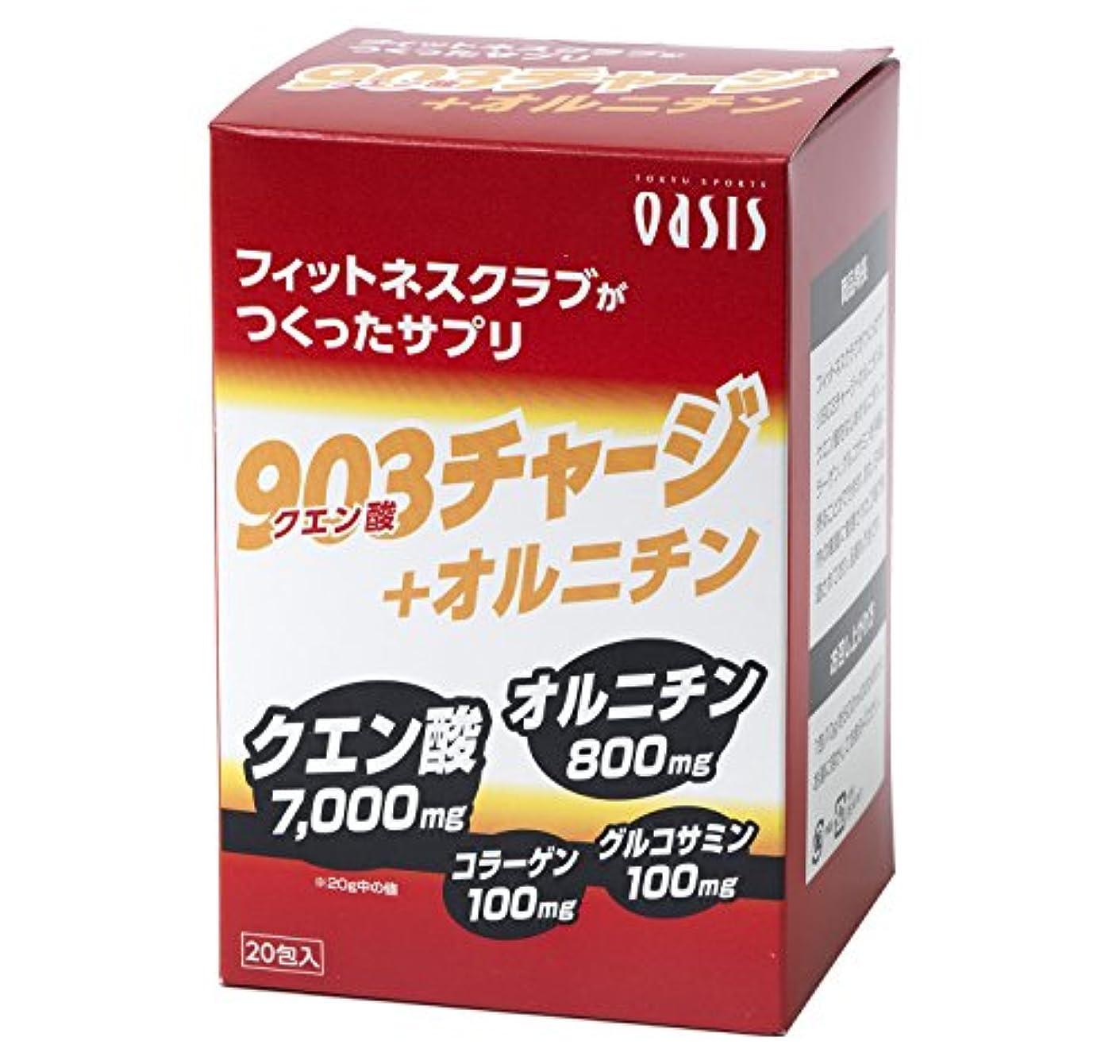 幻想生き物思慮深い903チャージ サプリメント (クエン酸+オルニチン) 200g (10g x 20包)