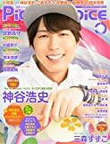 Pick-Up Voice (ピックアップヴォイス) 2014年 09月号 [雑誌]