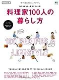 料理家100人の暮らし方 (エイムック 2835)