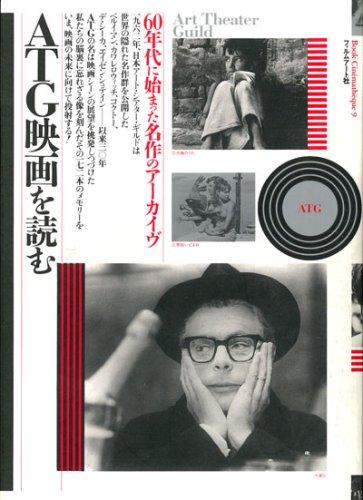 ATG映画を読む―60年代に始まった名作のアーカイブ (ブック・シネマテーク)の詳細を見る