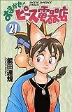 おまかせ!ピース電器店 第21巻 (少年チャンピオン・コミックス)