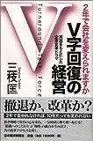 「V字回復の経営」三枝匡