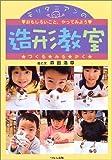 モリタニアンの造形教室―3・4・5歳児編