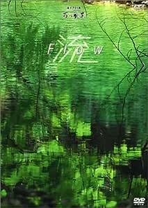 流 Flow~美しき日本 百の風景より~ [DVD]
