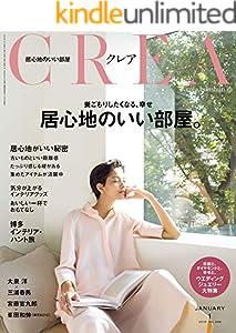 CREA 2019年1月号[雑誌]