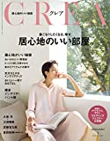 CREA 2019年1月号雑誌