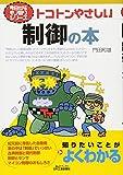 トコトンやさしい制御の本 (B&Tブックス―今日からモノ知りシリーズ)