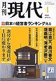 月刊 現代 2005年 04月号