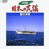 決定版 日本の民謡1 北海道
