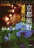 京都紫野 菓匠の殺人 (小学館文庫)