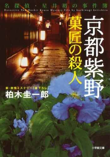 京都紫野 菓匠の殺人 (小学館文庫)の詳細を見る