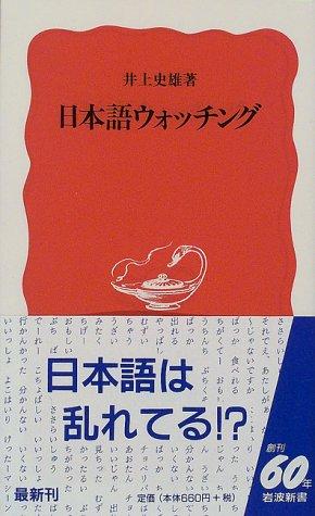 日本語ウォッチング (岩波新書)の詳細を見る