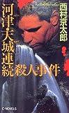 河津・天城連続殺人事件 (C・novels)