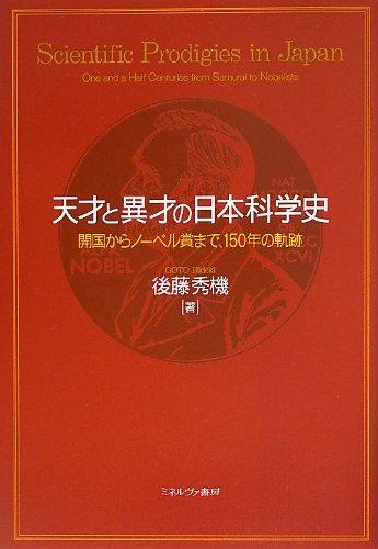天才と異才の日本科学史: 開国からノーベル賞まで、150年の軌跡
