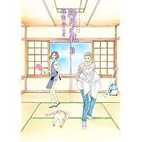 海月と私(3) (アフタヌーンコミックス)