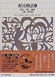 新編日本古典文学全集 (25) 源氏物語 (6) 画像