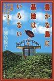 豊かな島に基地はいらない―沖縄・やんばるからあなたへ