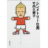 シンメトリーな男 (新潮文庫)