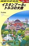 E03 地球の歩き方 イスタンブールとトルコの大地 2009~2010