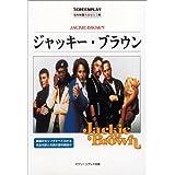 ジャッキー・ブラウン―名作映画完全セリフ集 (スクリーンプレイ・シリーズ)