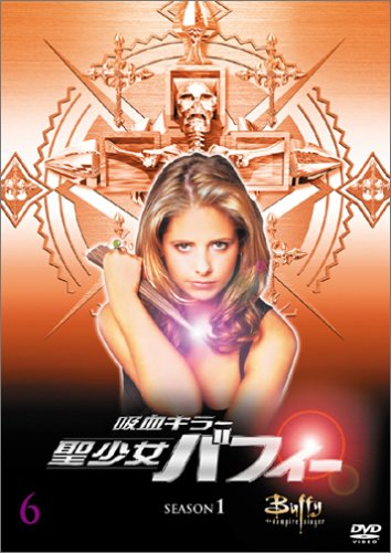 吸血キラー 聖少女バフィー Vol.6 [DVD]