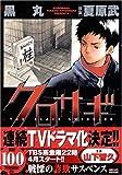 クロサギ 2 (ヤングサンデーコミックス)
