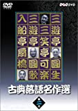 古典落語名作選 其の二[DVD]