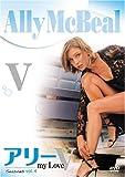 アリー my Love シーズン5 vol.4 [DVD]