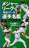 メジャーリーグ・完全データ選手名鑑〈2004〉