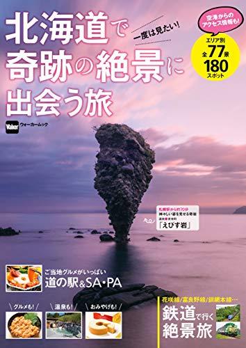北海道で奇跡の絶景に出会う旅 (ウォーカームック)