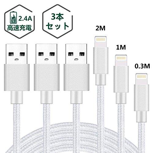ライトニング ケーブル 【3本セット0.3M+1M+2M】 ...
