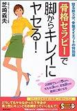骨格セラピーで脚からキレイにヤセる!―寝る前3分、骨盤ダイエットの特効版 (SEISHUN SUPER BOOKS SPECIAL)